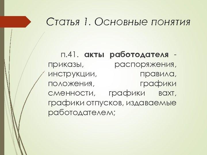 Статья 1. Основные понятия п. 41. акты работодателя приказы, распоряжения, инструкции, правила, положения, графики