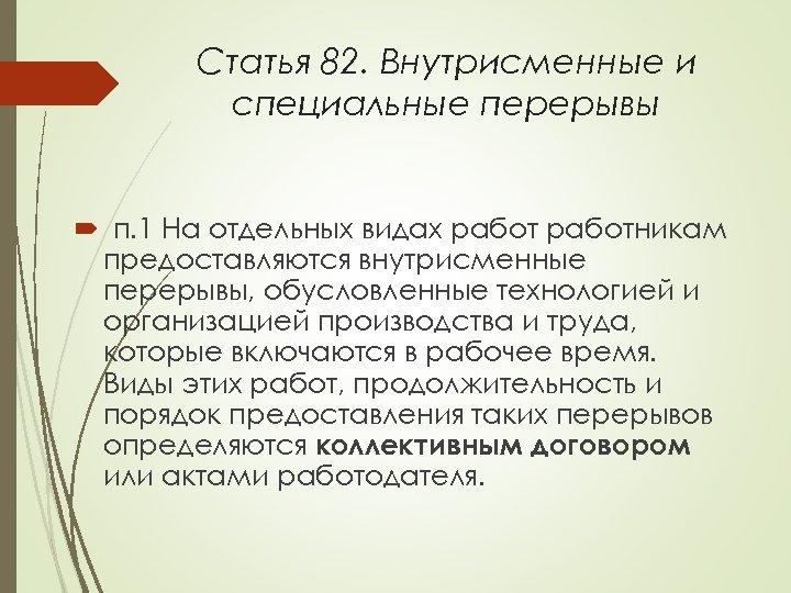 Статья 82. Внутрисменные и специальные перерывы п. 1 На отдельных видах работникам предоставляются внутрисменные
