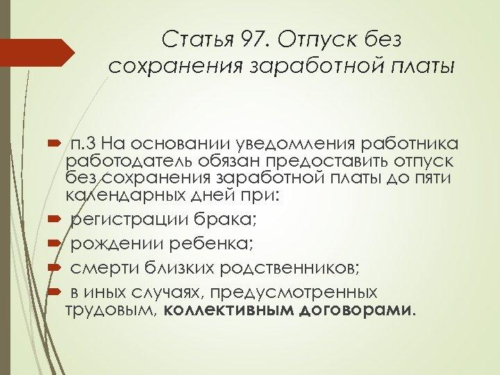 Статья 97. Отпуск без сохранения заработной платы п. 3 На основании уведомления работника работодатель