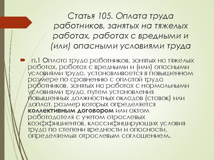 Статья 105. Оплата труда работников, занятых на тяжелых работах, работах с вредными и (или)