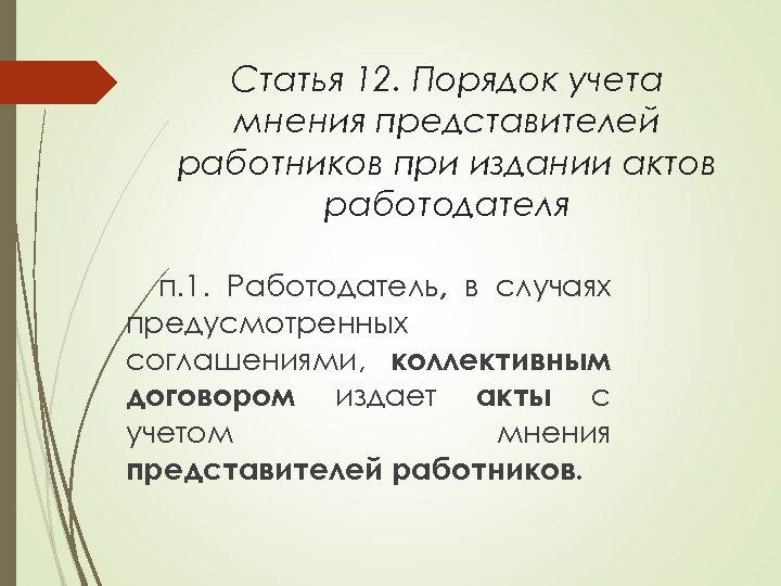Статья 12. Порядок учета мнения представителей работников при издании актов работодателя п. 1. Работодатель,