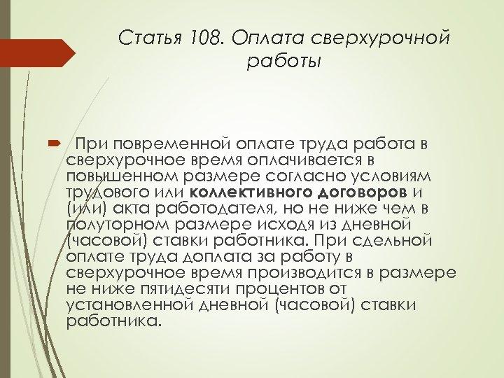 Статья 108. Оплата сверхурочной работы При повременной оплате труда работа в сверхурочное время оплачивается
