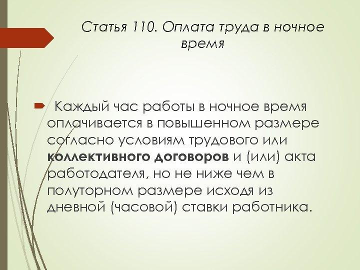 Статья 110. Оплата труда в ночное время Каждый час работы в ночное время оплачивается
