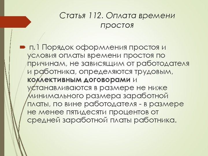 Статья 112. Оплата времени простоя п. 1 Порядок оформления простоя и условия оплаты времени