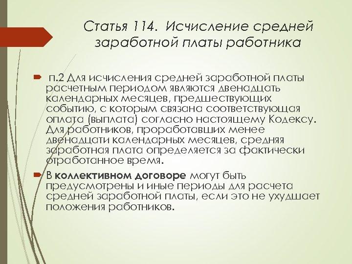 Статья 114. Исчисление средней заработной платы работника п. 2 Для исчисления средней заработной платы