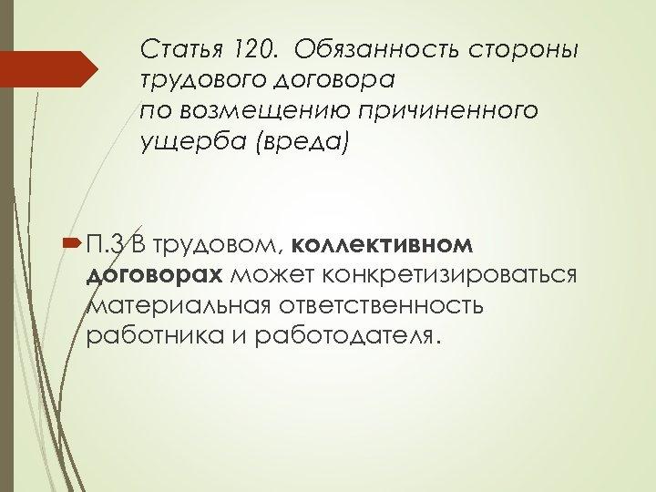 Статья 120. Обязанность стороны трудового договора по возмещению причиненного ущерба (вреда) П. 3 В