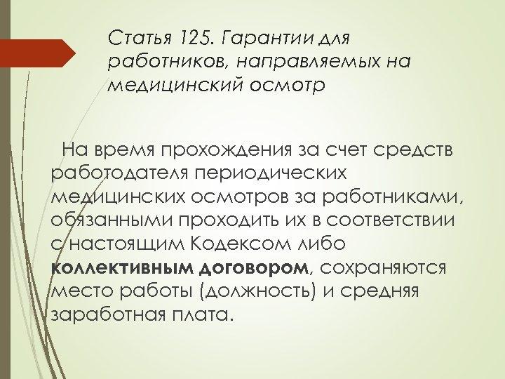 Статья 125. Гарантии для работников, направляемых на медицинский осмотр На время прохождения за счет