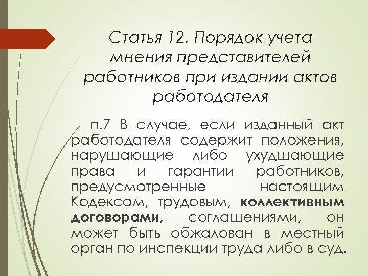 Статья 12. Порядок учета мнения представителей работников при издании актов работодателя п. 7 В