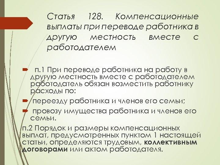 Статья 128. Компенсационные выплаты при переводе работника в другую местность вместе с работодателем п.