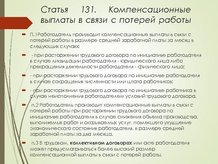 Статья 131. Компенсационные выплаты в связи с потерей работы П. 1 Работодатель производит компенсационные