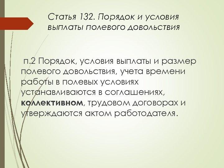 Статья 132. Порядок и условия выплаты полевого довольствия п. 2 Порядок, условия выплаты и