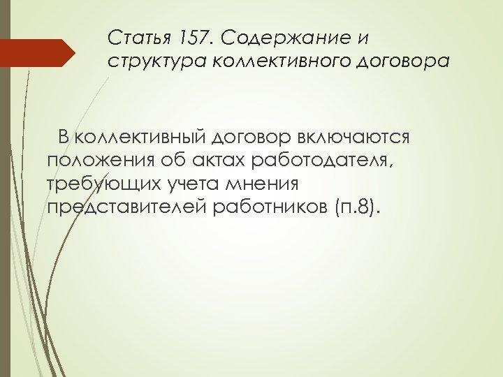 Статья 157. Содержание и структура коллективного договора В коллективный договор включаются положения об актах