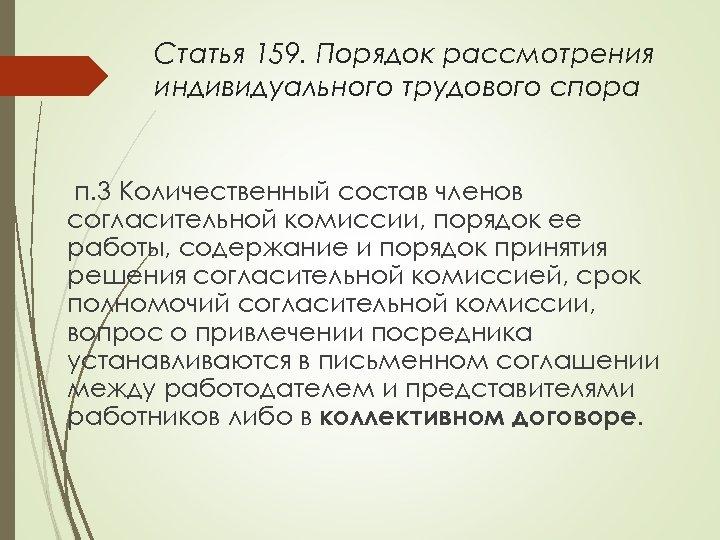 Статья 159. Порядок рассмотрения индивидуального трудового спора п. 3 Количественный состав членов согласительной комиссии,
