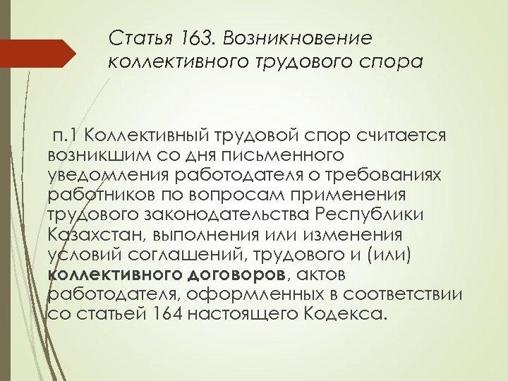 Статья 163. Возникновение коллективного трудового спора п. 1 Коллективный трудовой спор считается возникшим со
