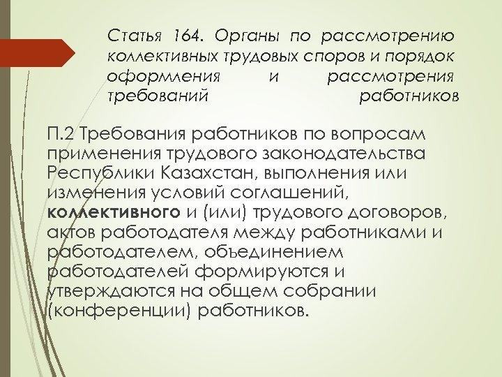 Статья 164. Органы по рассмотрению коллективных трудовых споров и порядок оформления и рассмотрения требований