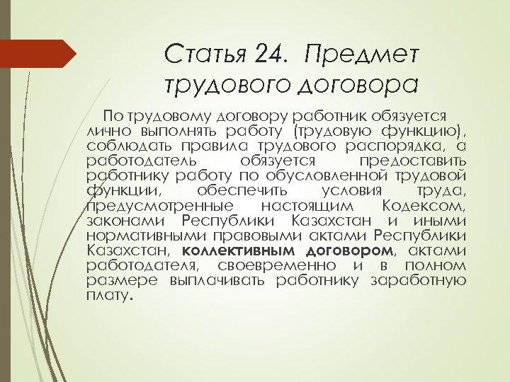 Статья 24. Предмет трудового договора По трудовому договору работник обязуется лично выполнять работу (трудовую