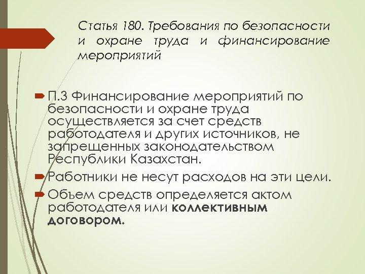 Статья 180. Требования по безопасности и охране труда и финансирование мероприятий П. 3 Финансирование