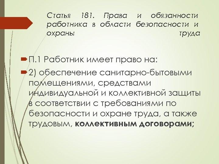 Статья 181. Права и обязанности работника в области безопасности и охраны труда П. 1