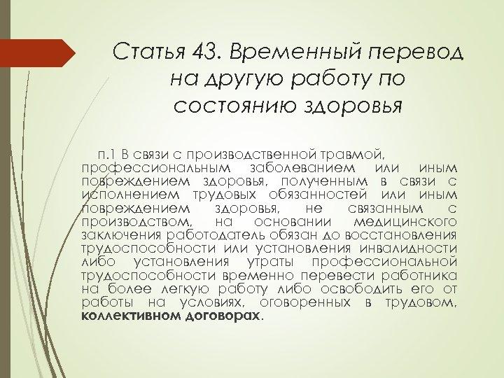 Статья 43. Временный перевод на другую работу по состоянию здоровья п. 1 В связи