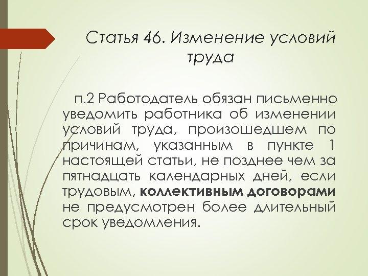 Статья 46. Изменение условий труда п. 2 Работодатель обязан письменно уведомить работника об изменении