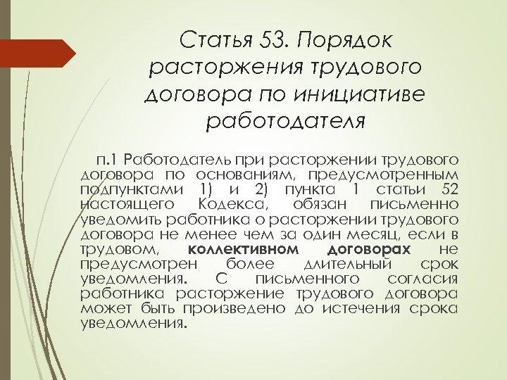 Статья 53. Порядок расторжения трудового договора по инициативе работодателя п. 1 Работодатель при расторжении