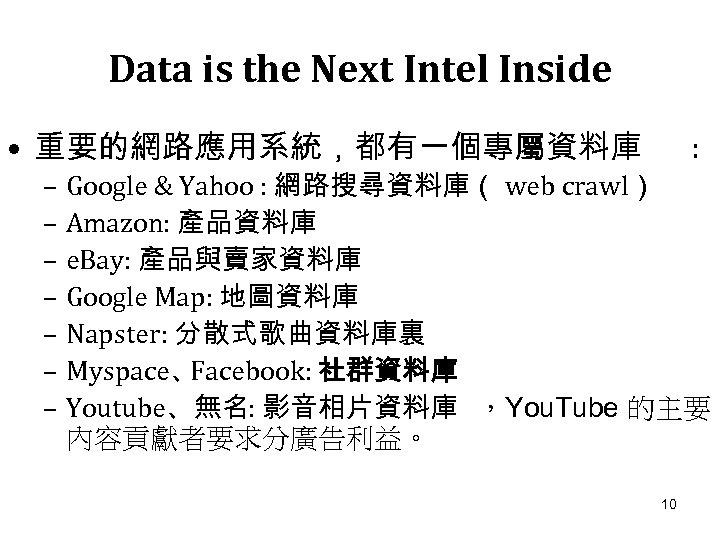 Data is the Next Intel Inside • 重要的網路應用系統,都有一個專屬資料庫 : – Google & Yahoo :
