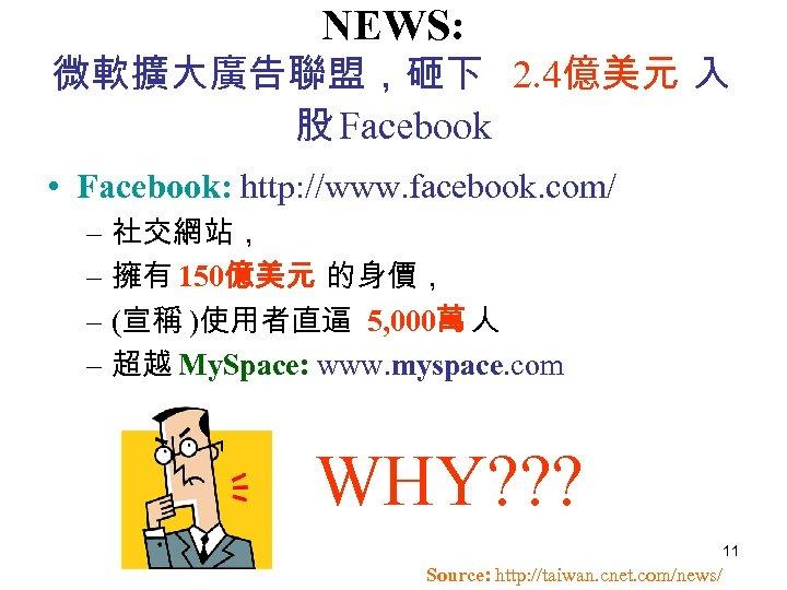 NEWS: 微軟擴大廣告聯盟,砸下 2. 4億美元 入 股 Facebook • Facebook: http: //www. facebook. com/ –