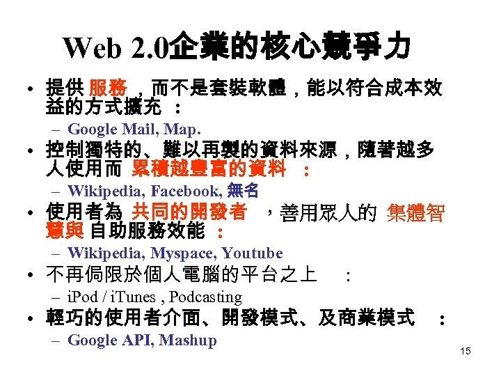 Web 2. 0企業的核心競爭力 • 提供 服務 ,而不是套裝軟體,能以符合成本效 益的方式擴充 : – Google Mail, Map. •