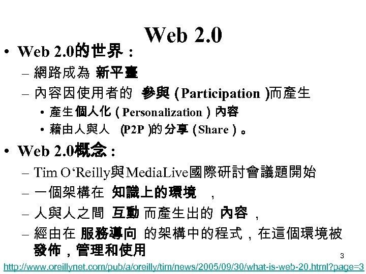 • Web 2. 0的世界 : Web 2. 0 – 網路成為 新平臺 – 內容因使用者的