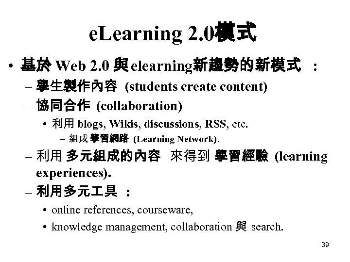 e. Learning 2. 0模式 • 基於 Web 2. 0 與 elearning新趨勢的新模式 : – 學生製作內容