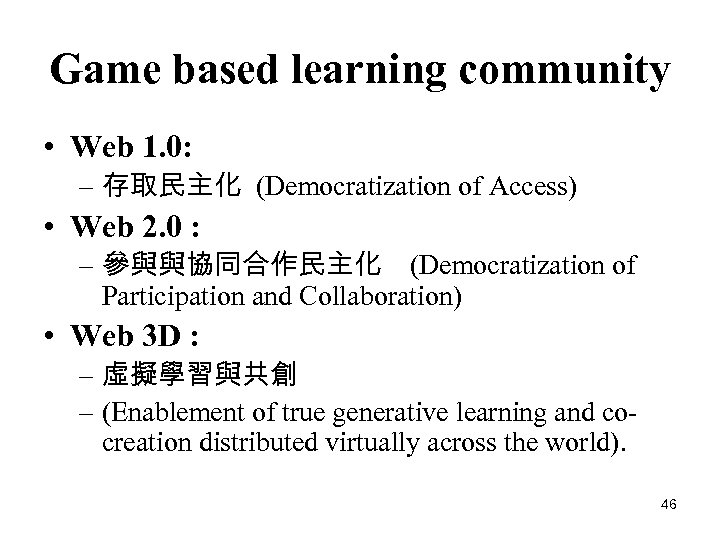 Game based learning community • Web 1. 0: – 存取民主化 (Democratization of Access) •