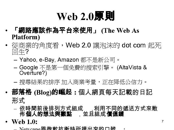 Web 2. 0原則 • 「網路應該作為平台來使用」 (The Web As Platform) • 從商業的角度看,Web 2. 0 讓泡沫的