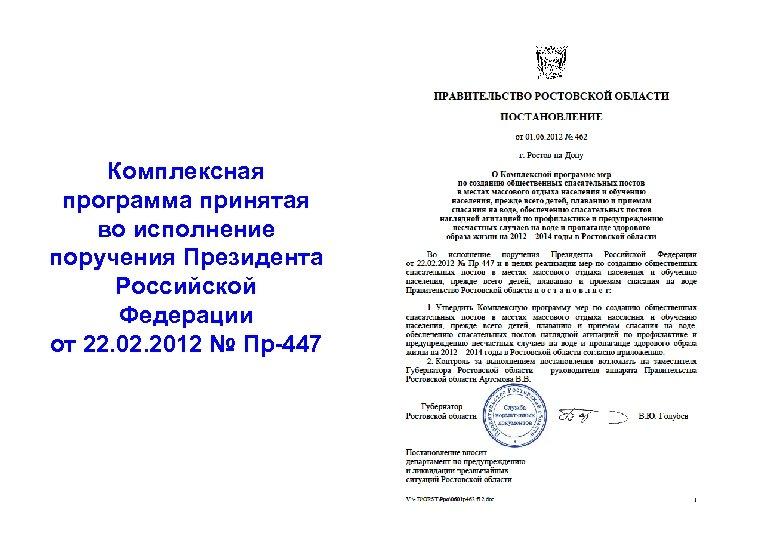 Комплексная программа принятая во исполнение поручения Президента Российской Федерации от 22. 02. 2012 №