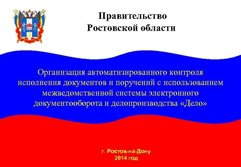 Правительство Ростовской области Организация автоматизированного контроля исполнения документов и поручений с использованием межведомственной