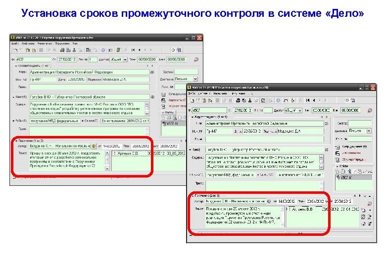 Установка сроков промежуточного контроля в системе «Дело»