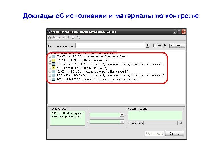 Доклады об исполнении и материалы по контролю