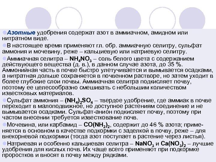 l. Азотные удобрения содержат азот в аммиачном, амидном или нитратном виде. l. В настоящее