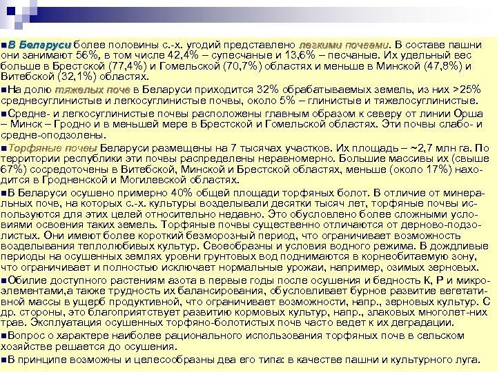 n. В Беларуси более половины с. х. угодий представлено легкими почвами. В составе пашни