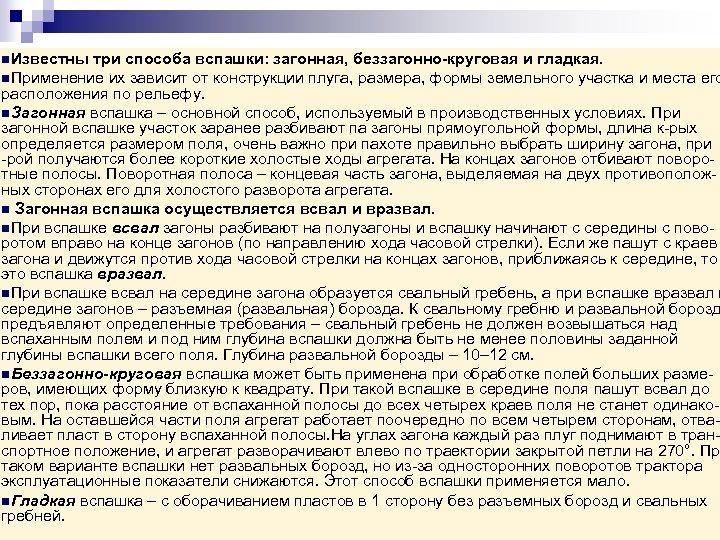 n. Известны три способа вспашки: загонная, беззагонно-круговая и гладкая. n. Применение их зависит от