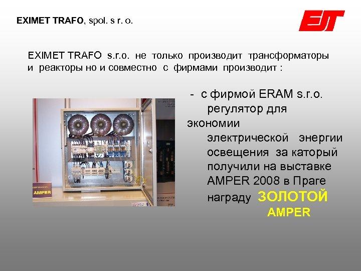 EXIMET TRAFO, spol. s r. o. EXIMET TRAFO s. r. o. не только производит