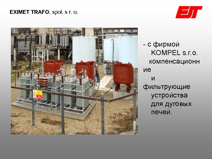 EXIMET TRAFO, spol. s r. o. - с фирмой KOMPEL s. r. o. компенсационн