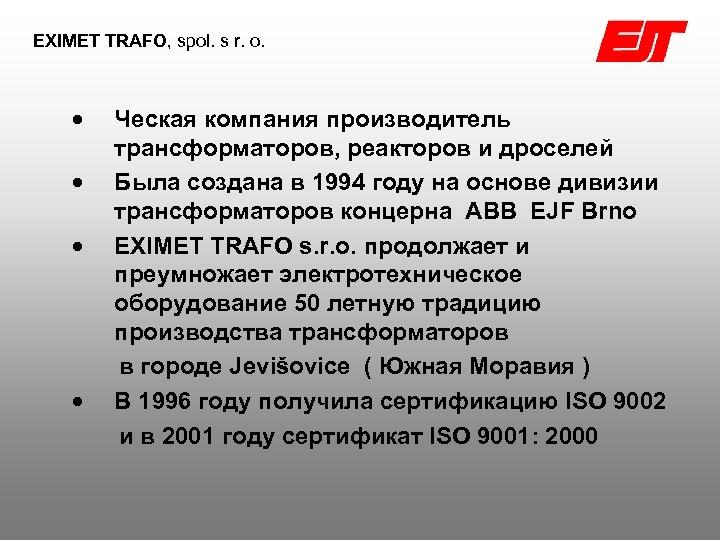 EXIMET TRAFO, spol. s r. o. Ческая компания производитель трансформаторов, реакторов и дроселей Была