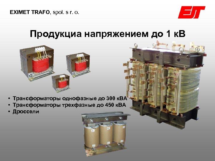 EXIMET TRAFO, spol. s r. o. Продукциа напряжением до 1 к. В • Трансформаторы