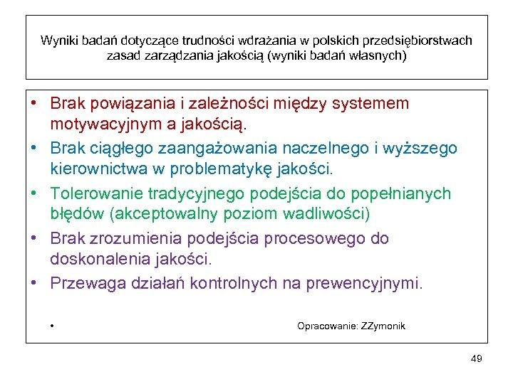 Wyniki badań dotyczące trudności wdrażania w polskich przedsiębiorstwach zasad zarządzania jakością (wyniki badań własnych)
