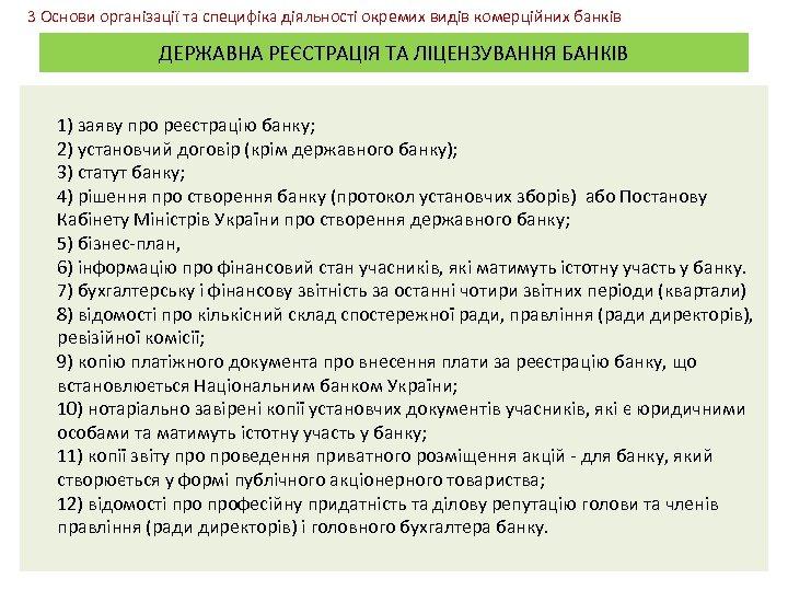 3 Основи організації та специфіка діяльності окремих видів комерційних банків ДЕРЖАВНА РЕЄСТРАЦІЯ ТА ЛІЦЕНЗУВАННЯ