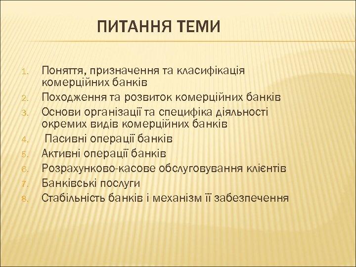 ПИТАННЯ ТЕМИ 1. 2. 3. 4. 5. 6. 7. 8. Поняття, призначення та класифікація