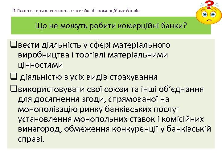 1 Поняття, призначення та класифікація комерційних банків Що не можуть робити комерційні банки? qвести