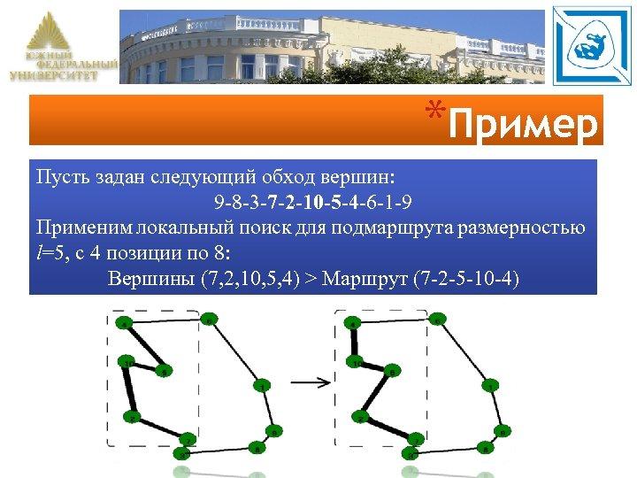 *Пример Пусть задан следующий обход вершин: 9 -8 -3 -7 -2 -10 -5 -4