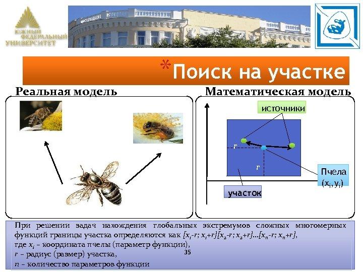 *Поиск на участке Реальная модель Математическая модель y источник 1 источники r источник 2
