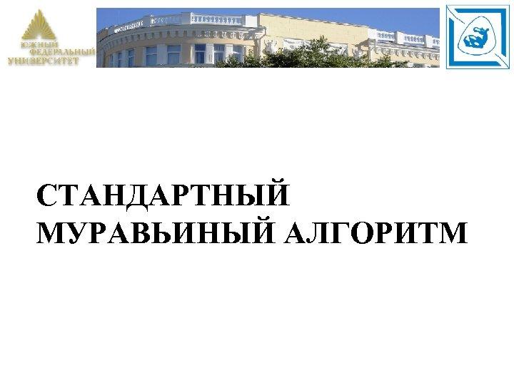 СТАНДАРТНЫЙ МУРАВЬИНЫЙ АЛГОРИТМ 4